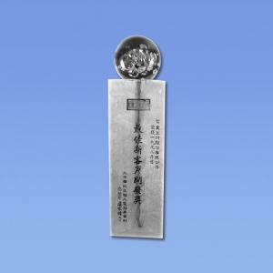 紀念獎牌 CH15016